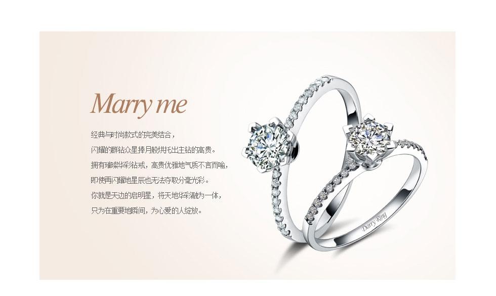 dr钻戒 marry me 50分 h色