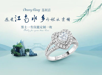 Darry Ring有没有苏州实体店 Darry Ring有苏州实体店吗