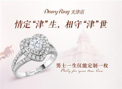 戴瑞珠宝Darry Ring有天津实体店吗