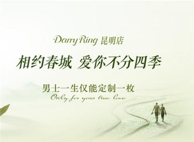 戴瑞珠宝Darry Ring有昆明实体店吗