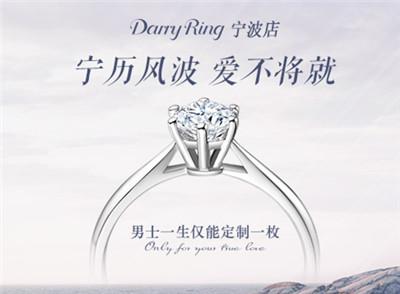 戴瑞珠宝Darry Ring宁波旗舰店地址