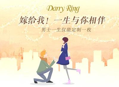 Darry Ring实体店大盘点