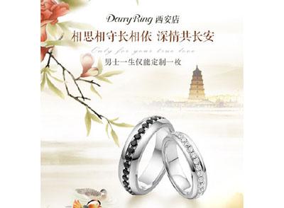 西安哪里有卖戴瑞珠宝Darry Ring钻戒