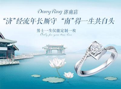 戴瑞珠宝Darry Ring有济南实体店吗