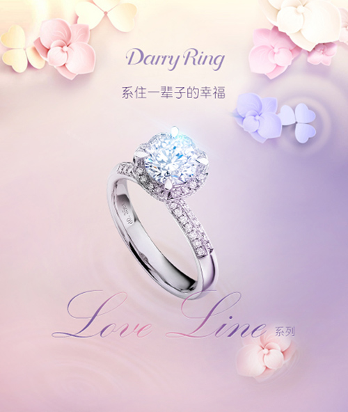 Darry Ring中文意思,是浪漫真爱的同义词