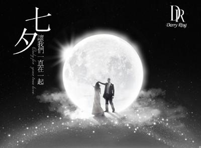 2016七夕情人节是几月几号