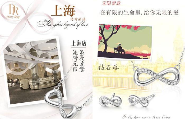 Darry Ring上海旗舰店2月1日开业 DR实体店体验浪漫