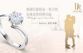 Darry Ring是什么?探寻求婚钻戒第一品牌的浪漫之旅