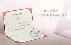 戴瑞珠宝官网,真爱验证查询承诺一生唯一