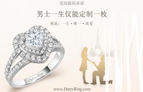 一生只送一人,Darry Ring让钻戒成为爱情信仰