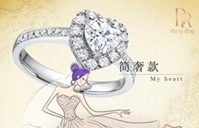 七夕情人节,给女友一场Darry Ring式浪漫求婚